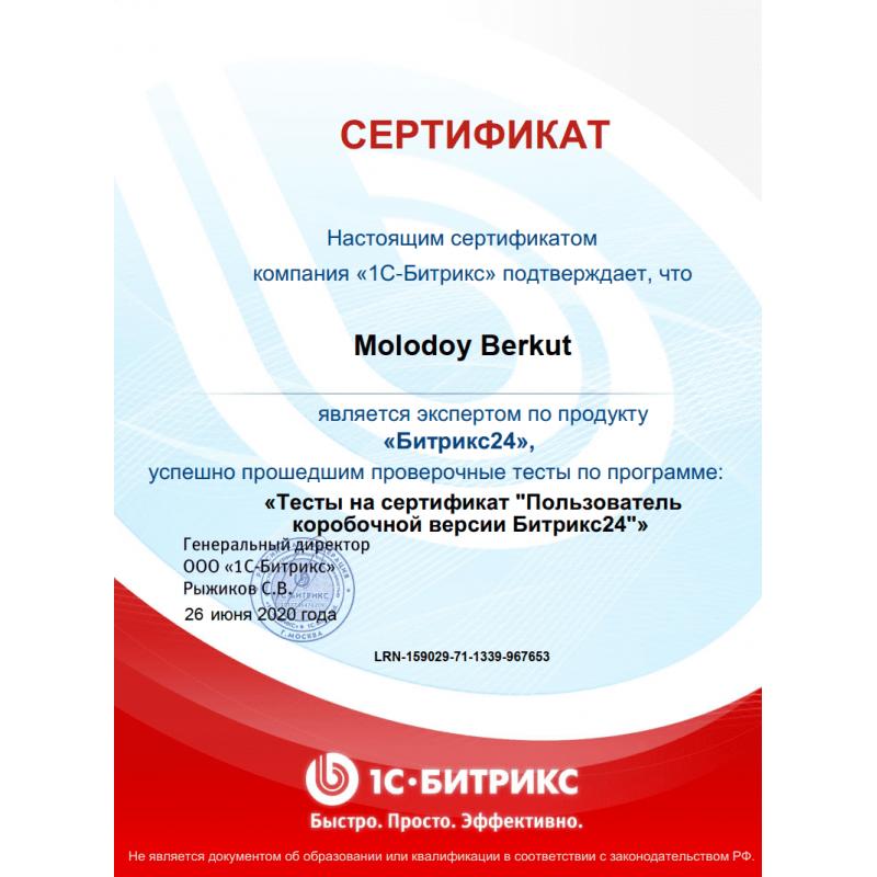 """Сертификат 1С-Битрикс """"BX Пользователь коробочной версии Битрикса24"""" 202"""