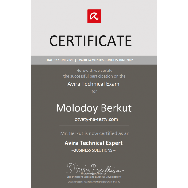 "Сертификат ""Avira Technical Expert (Business Solutions)"" 2020"