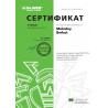 """Сертификат """"DWCERT-070-6 Защита рабочих станций и файловых серверов Windows от действий программ-шифровальщиков"""" 2020"""