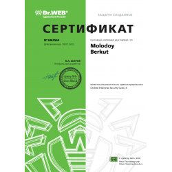 "Сертификат ""DWCERT-002-ESS6 администрированию Dr.Web Enterprise Security Suite v.6"" 2020"