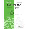 """Сертификат """"DWCERT-030-12 Сертифицированный пользователь Dr.Web для Android"""" 2020"""