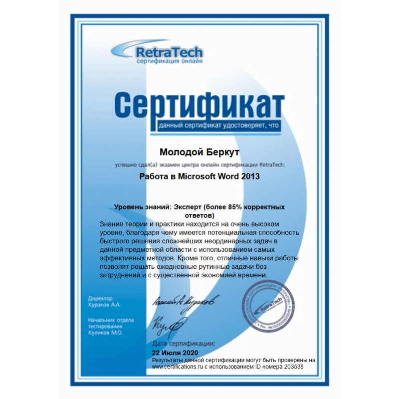 "Сертификат ""Работа в Microsoft Word 2013"" 2020"