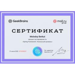 """Сертификат """"Spring Framework. Начальный уровень"""""""