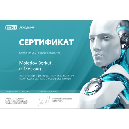 """Сертификат ESET NOD32 """"Сертификация MSP-администраторов"""""""