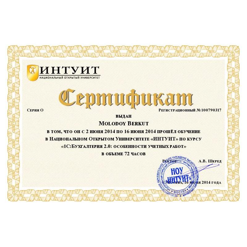 """Сертификат """"1С:Бухгалтерия 2.0: особенности учетных работ"""""""