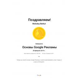 Основы Google Ads