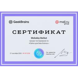 """Сертификат """"Python для Data Science"""""""