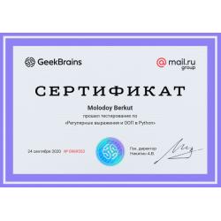 """Сертификат """"Регулярные выражения и ООП в Python"""""""