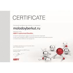 "Сертификат ""ABBYY Certified Reseller"""