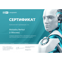 "Сертификат ESET NOD32 ""Parental Control для Android"""