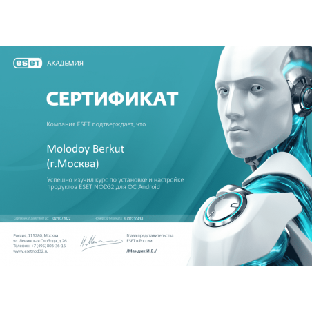"""Сертификат """"Установка и настройка продуктов ESET NOD32 для ОС Android"""""""