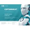 """Сертификат """"Установка и настройка продуктов ESET NOD32 для ОС Windows (для интернет-провайдеров)"""" 2021"""