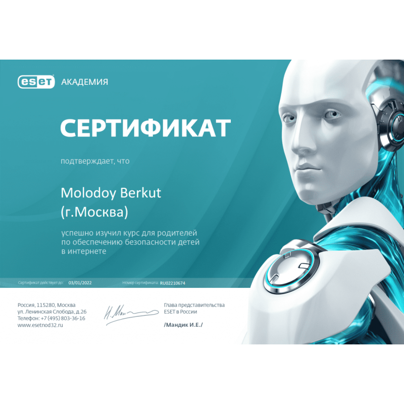 """Сертификат ESET NOD32 """"Защита детей в интернете. Руководство для родителей"""" 2021"""