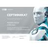 """Сертификат """"Управление продуктом ESET Mail Security для Microsoft Exchange Server"""" 2021"""
