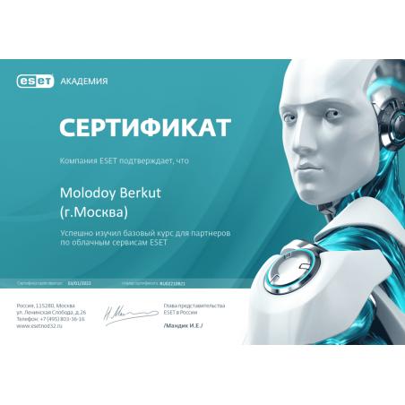 """Сертификат """"Облачные решения ESET. Базовый курс"""" 2021"""