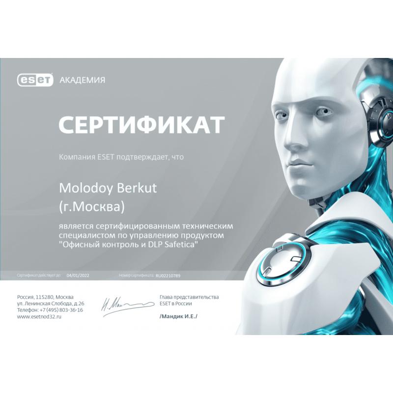 """Сертификат """"Управление продуктом Офисный контроль и DLP Safetica"""""""