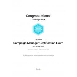 "Сертификат ""Campaign Manager"" 2021"