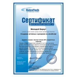 """Сертификат RetraTech """"Создание активных сценариев на JavaScript"""" 2021"""