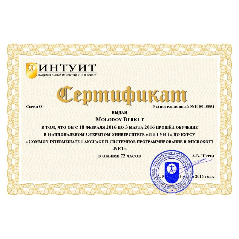 "Сертификат ""Common Intermediate Language и системное программирование в Microsoft .NET"""