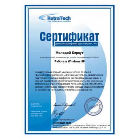 """Сертификат RetraTech """"Работа в Windows 98"""" 2021"""