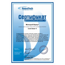 """Сертификат RetraTech """"Corel Draw 11"""" 2021"""