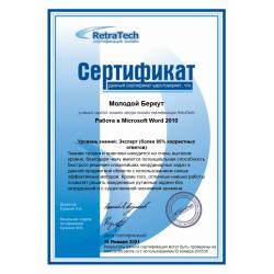 "Сертификат RetraTech ""Работа в Microsoft Word 2010"" 2021"