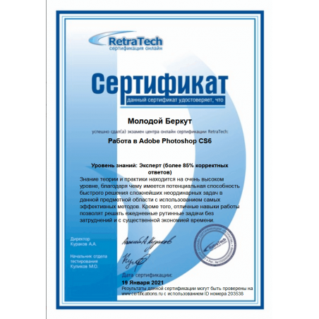 """Сертификат RetraTech """"Работа в Adobe Photoshop CS6"""" 2021"""