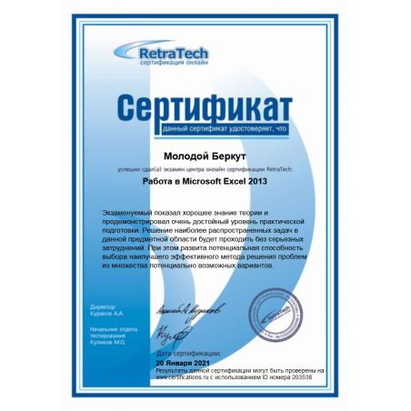 """Сертификат RetraTech """"Работа в Microsoft Excel 2013"""" 2021"""