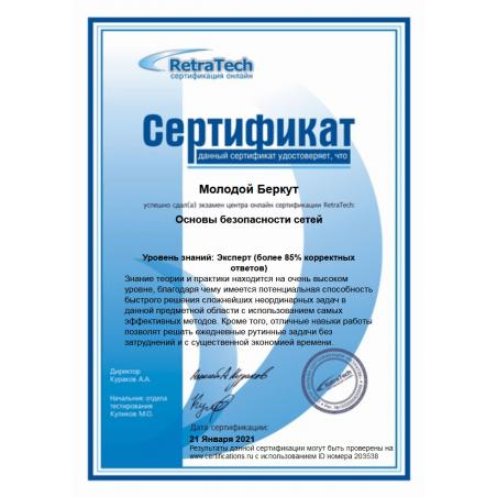 """Сертификат RetraTech """"Основы безопасности сетей"""" 2021"""
