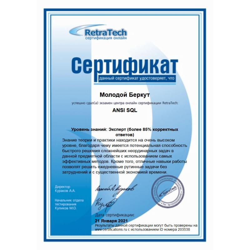 "Сертификат ""ANSI SQL"" 2021"