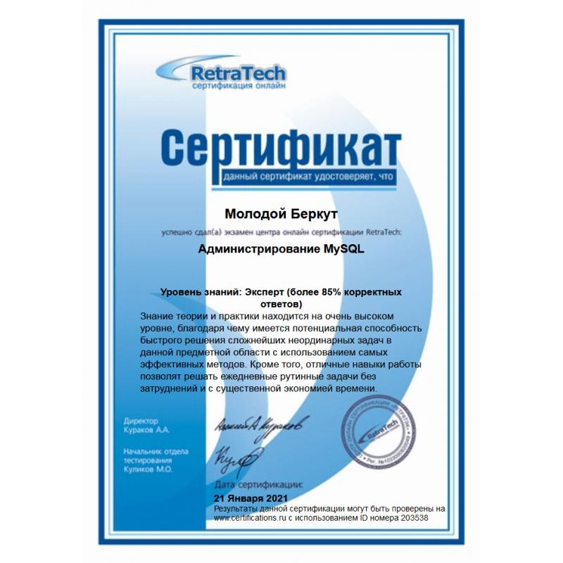 "Сертификат RetraTech ""Администрирование MySQL"" 2021"