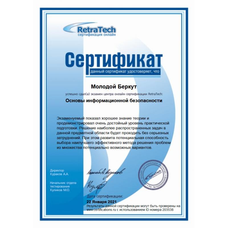 """Сертификат """"Основы информационной безопасности"""" 2021"""