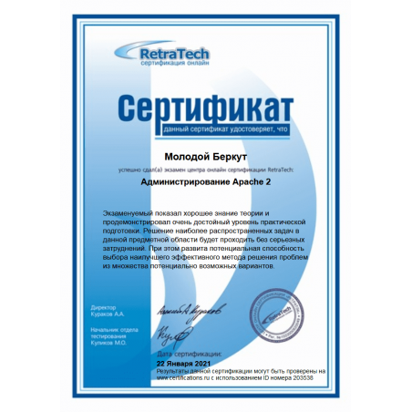"Сертификат RetraTech ""Администрирование Apache 2"" 2021"