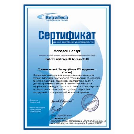"Сертификат RetraTech ""Работа в Microsoft Access 2010"" 2021"