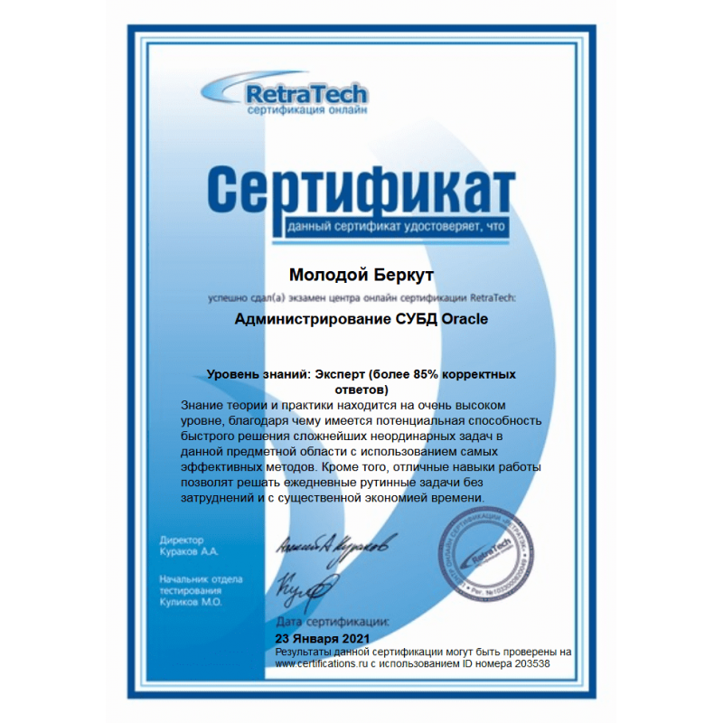 "Сертификат RetraTech ""Администрирование СУБД Oracle"" 2021"