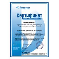 """Сертификат RetraTech """"Разработка приложений для Android"""" 2021"""