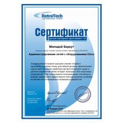 """Сертификат RetraTech """"Администрирование сетей с оборудованием Cisco"""" 2021"""