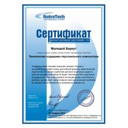 """Сертификат RetraTech """"Техническая поддержка персонального компьютера"""" 2021"""