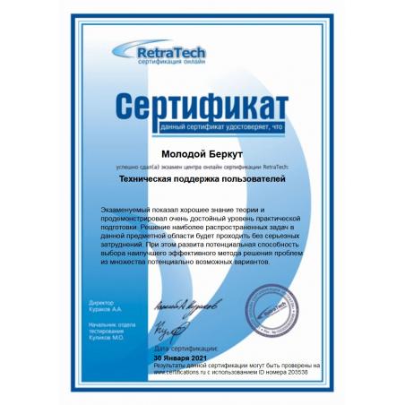 """Сертификат RetraTech """"Техническая поддержка пользователей"""" 2021"""