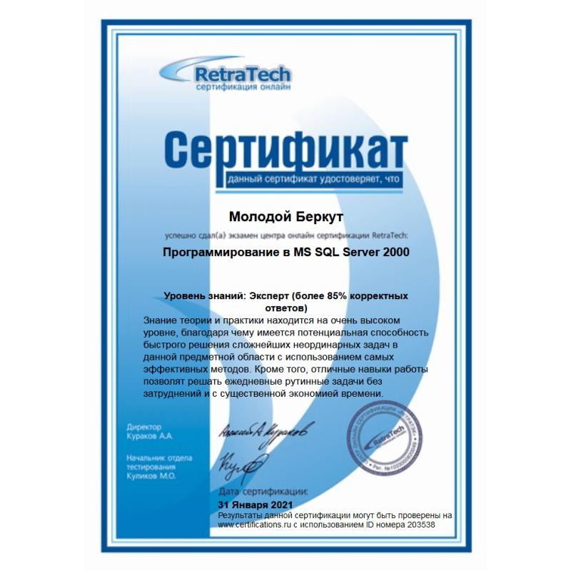 """Сертификат RetraTech """"Программирование в MS SQL Server 2000"""" 2021"""
