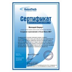 """Сертификат RetraTech """"Создание приложений в Visual Basic.NET"""" 2021"""