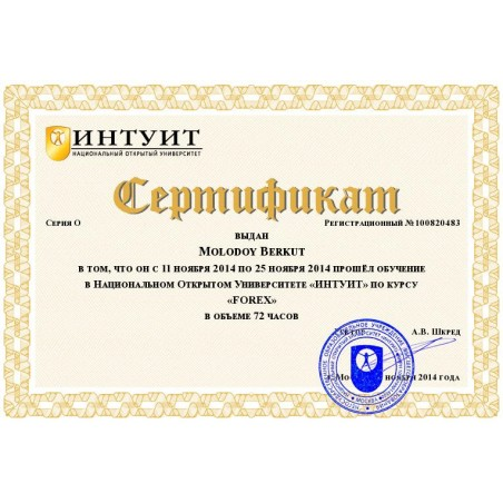 "Сертификат ""FOREX"""