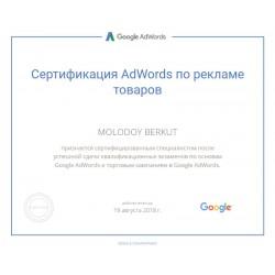 Сертификат продажа цифровой рекламы