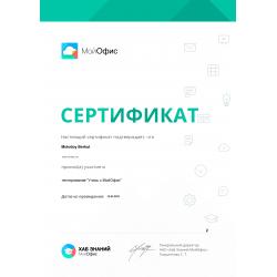 Сертификат «Учись с МойОфис»
