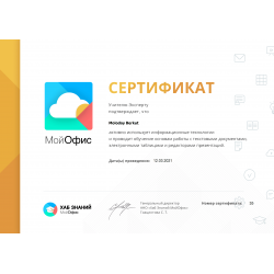 Сертификат «Апробация учебного пособия МойОфис Азбука»