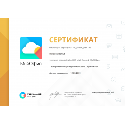 Сертификат «Тестирование партнеров МойОфис Первый шаг»