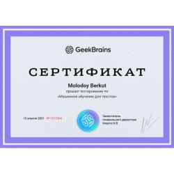 """Сертификат """"Машинное обучение для текстов"""""""