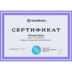 """Сертификат """"Введение в фармацевтический маркетинг"""""""