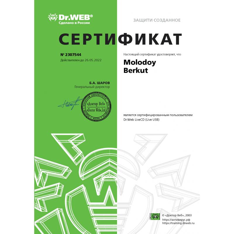 """Сертификат """"DWCERT-030-5 Сертифицированный пользователь Dr.Web LiveCD(Live USB)"""" 2021"""