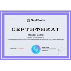 """Сертификат """"Основы налогового контроля и обжалования результатов налоговых проверок"""""""